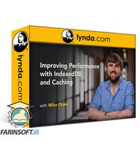 دانلود lynda Improving Performance with IndexedDB and Caching