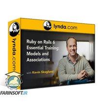 دانلود lynda Ruby on Rails 6 Essential Training: Models and Associations