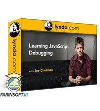 دانلود lynda Learning JavaScript Debugging