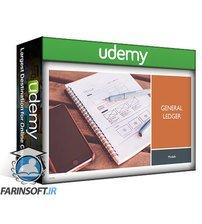 دانلود Udemy Microsoft Dynamics 365 Finance & Operations – General Ledger