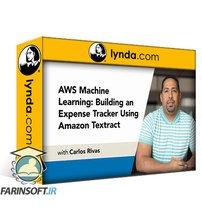 دانلود lynda AWS Machine Learning: Building an Expense Tracker Using Amazon Textract