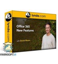 آموزش کار با امکانات جدید Office 365