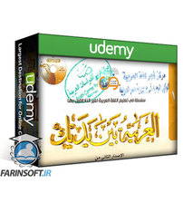 دانلود Udemy Arabic complete beginner course  Al-Arabiyyah Bayna Yadayk