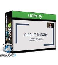 دانلود Udemy Introduction to Circuit Theory – Electrical Engineering