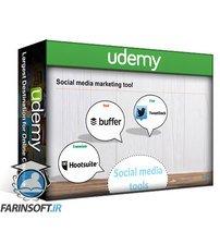دانلود Udemy Social Media Marketing Tutorial For Beginners 6 hours Course