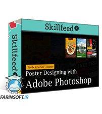 دانلود Skillshare Masters in Poster Designing using Adobe Photoshop