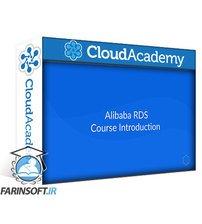 دانلود Cloud Academy Alibaba RDS