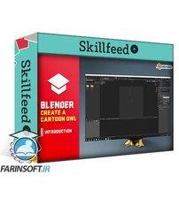 دانلود Skillshare Blender 3D – Create a Cartoon Owl
