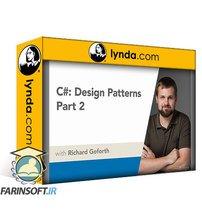 دانلود lynda C#: Design Patterns Part 2