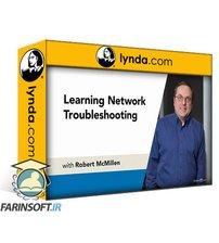 دانلود lynda Learning Network Troubleshooting