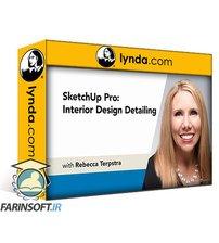 دانلود lynda SketchUp Pro: Interior Design Detailing