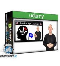 دانلود Udemy ASL | First 120 Basic Signs | American Sign Language