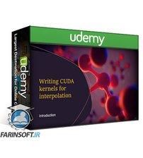 دانلود Udemy Writing CUDA kernels for interpolation