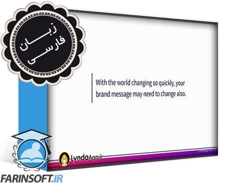 دانلود آموزش: با این استراتژی پیام اصلی برند خودتان را متحول کنید – به زبان فارسی