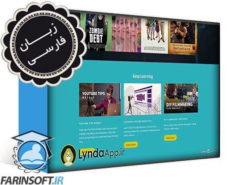 دانلود آموزش: ساختن استراتژی برای کانال یوتیوب – به زبان فارسی