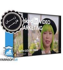 دانلود آموزش بازاریابی ویدیویی لینکدین برای صفحات شخصی و برندها – به زبان فارسی