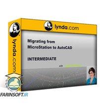دانلود lynda Migrating from MicroStation to AutoCAD Intermediate