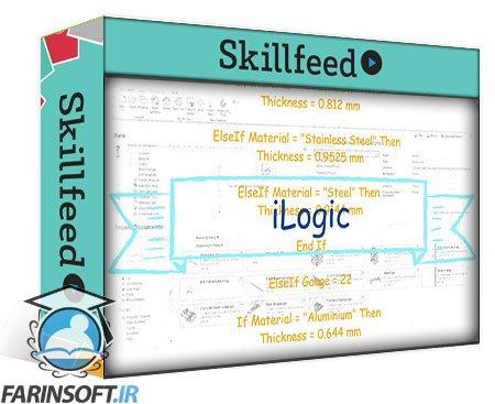 دانلود Skillshare Inventor Advanced Smart Templates