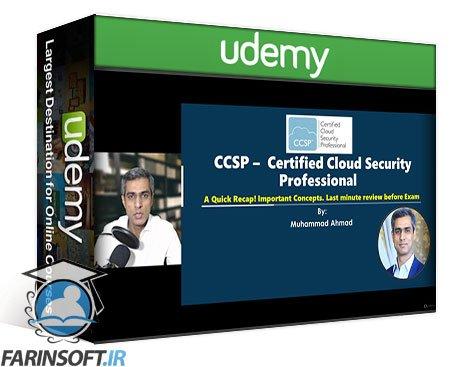 دانلود Udemy CCSP-Cloud Security Professional-Important recap before Exam