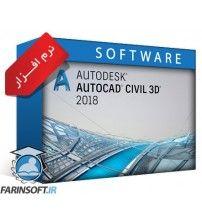 دانلود نرم افزار AutoCAD Civil 3D 2018 نسخه 64 بیتی