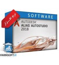 نرم افزار Autodesk Alias AutoStudio 2018 – نسخه 64 بیتی