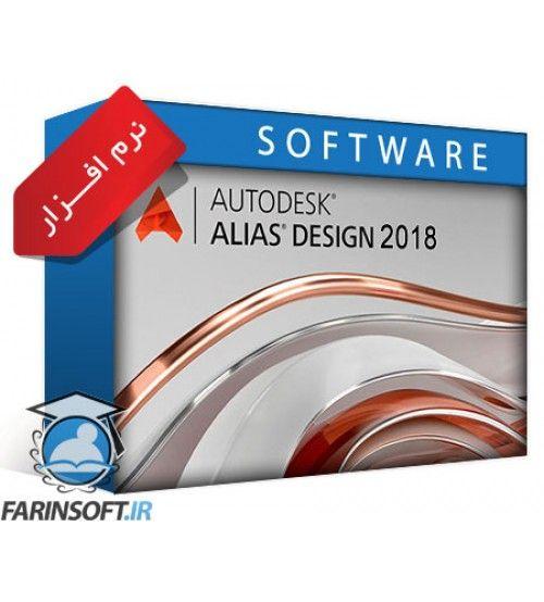 نرم افزار Autodesk Alias Design 2018 نسخه 64 بیتی