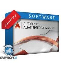 نرم افزار Autodesk Alias SpeedForm 2018 – برنامه طراحی صنعتی ، اتومبیل و محصولات مصرفی