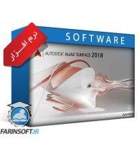 نرم افزار Autodesk Alias Surface 2018 نرم افزار طراحی و مدل سازی قطعات صنعتی