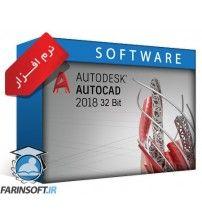 نرم افزار AutoCAD 2018 نسخه 32 بیتی