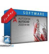 نرم افزار AutoCAD 2018 نسخه 64 بیتی