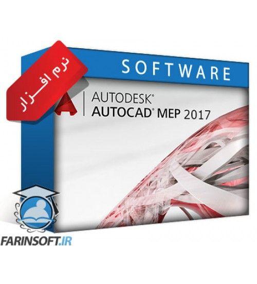 نرم افزار AutoCAD MEP 2017 نسخه 32 بیتی – با راهنمای کامل نصب