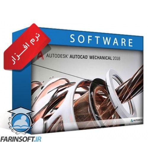 نرم افزار AutoCAD Mechanical 2018 نسخه 64 بیتی