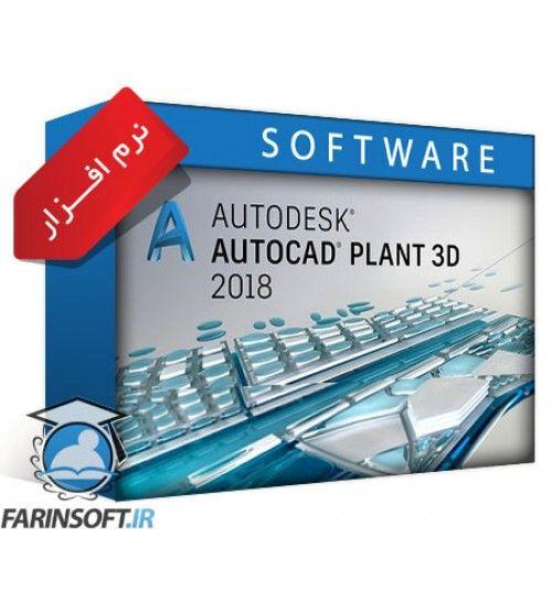 نرم افزار AutoCAD Plant 3D 2018 نسخه 64 بیتی