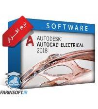 نرم افزار AutoCAD Electrical 2018 نسخه 64 بیتی – با راهنمای کامل نصب