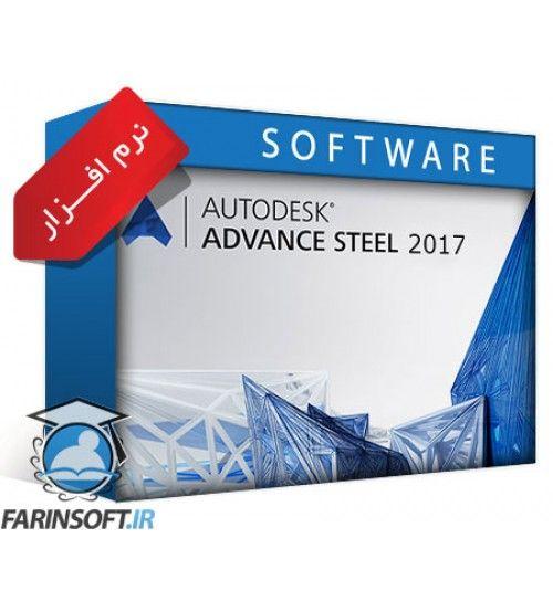 نرم افزار Autodesk Advance Steel 2017 نسخه 64 بیتی – با راهنمای کامل نصب