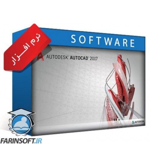نرم افزار AutoCAD 2017 نسخه 64 بیتی – با راهنمای کامل نصب