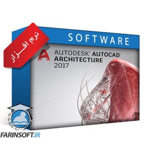 نرم افزار AutoCAD Architecture 2017 نسخه 64 بیتی – با راهنمای کامل نصب