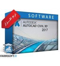 دانلود نرم افزار AutoCAD Civil 3D 2017 نسخه 64 بیتی – با راهنمای کامل نصب