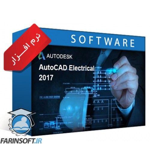 نرم افزار AutoCAD Electrical 2017 نسخه 64 بیتی – با راهنمای کامل نصب