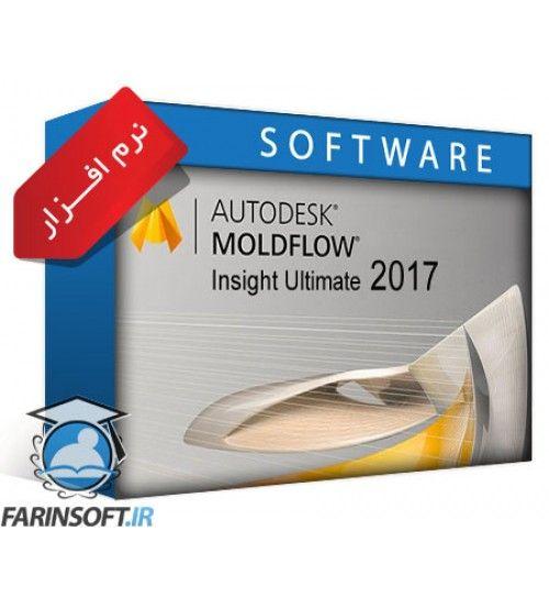 نرم افزار Autodesk Moldflow Insight Ultimate 2017 نسخه 64 بیتی – با راهنمای کامل نصب