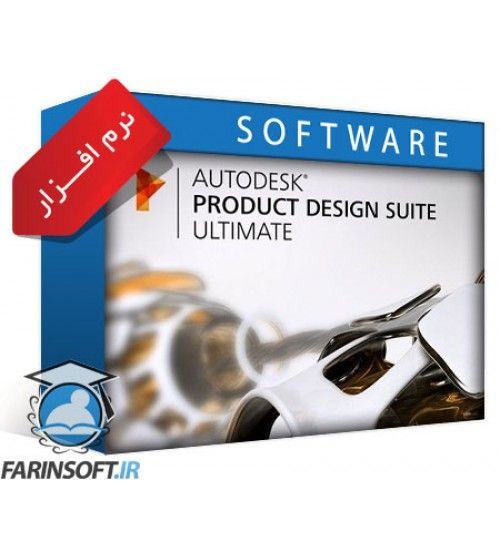 مجموعه نرم افزارهای Autodesk Product Design Suite Ultimate 2017 x64 – برنامه های  طراحی سه بعدی، شبیه سازی و تحلیل محصولات –  با راهنمای کامل نصب