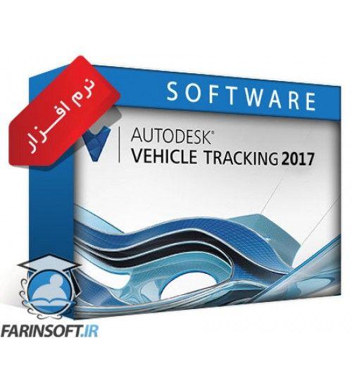 نرم افزار Autodesk Vehicle Tracking 2017 نسخه 32 و 64 بیتی – با راهنمای کامل نصب