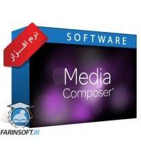 نرم افزار ادیت ویدیو و فیلم Avid Media Composer 8.4.5