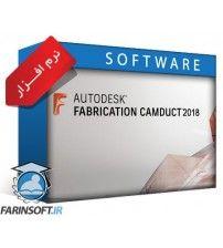 نرم افزار Autodesk Fabrication CAMduct 2018 – نرم افزار تولید و هزینه یابی سیستم های لوله کشی – الکتریکی و تهویه مطبوع