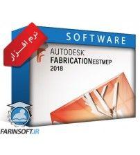 نرم افزار Autodesk Fabrication ESTmep 2018 – برنامه ای برای برآورد هزینه پروژه های تاسیسات ساختمانی