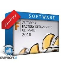مجموعه نرم افزاری طراحی و مهندسی 2018 Autodesk Factory Design Suite Ultimate – نسخه 64 بیتی