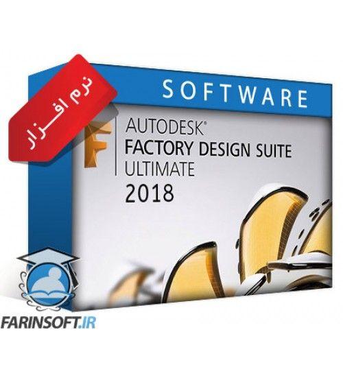 2018 autodesk factory design suite ultimate 64. Black Bedroom Furniture Sets. Home Design Ideas