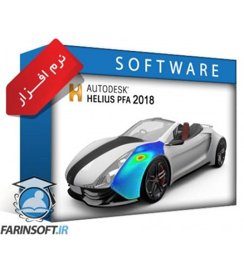 نرم افزار Autodesk Helius PFA 2018 – نرم افزار شبیه سازی ، آنالیز و تحلیل قطعات کامپوزیت