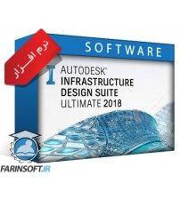 مجموعه نرم افزارهای Autodesk Infrastructure Design Suite Ultimate 2018 x64 - طراحی و مدلسازی زیرساخت های شهرسازی