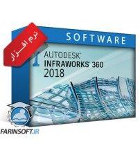 نرم افزار  Autodesk InfraWorks 360 Pro 2018